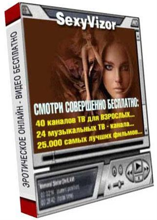 SexyVizor 5.27.16 Portable