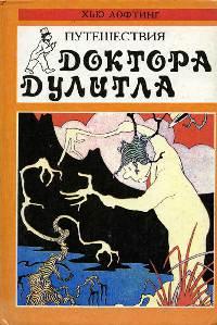 Хью Лофтинг - Путешествия доктора Дулитла [1994, FB2, RUS]