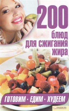 Арина Гагарина - 200 блюд для сжигания жира (2012 / PDF)