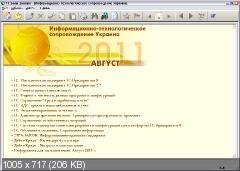 Диск 1С:ИТС Украина (Август 2011)