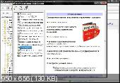 РЛС - Электронная энциклопедия лекарств 2011 v19 Portable (2011)