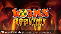 Worms Reloaded (2011/RUS/Repack)