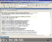 Интерактивный самоучитель 1С: Зарплата и Управление Персоналом 8.0. Практические уроки (2009) SWF