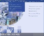 Уроки и энциклопедии от Кирилла и Мефодия (2004-2012)