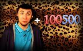 +100500 (2010-2011) серии с 1 по 54