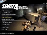 SWAT 4 (Золотое издание)