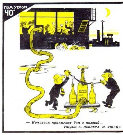 Подборка карикатур о строителях, рабочих-ремонтниках и новосёлах
