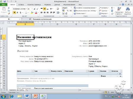 Microsoft Office 2010 [ Professional Plus SP1, x86, v.14.0.6106.5005, Rus, Krokoz Edition ]