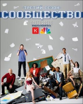 Сообщество / Community [Сезон: 3] (2011) HDTVRip 720p Кубик в Кубе