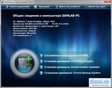 SamDrivers [ v.11.10.11, AntiEdRo Edition, Мульти, есть Русский, 2011 ]
