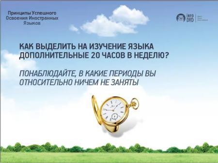Принципы успешного освоения иностранных языков (2011)