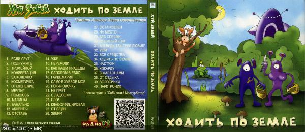 Х.. Забей - Ходить по земле (2011)