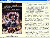 Биография и сборник произведений: Александр Громов (1991-2011) FB2