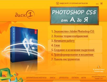 Photoshop CS5 от А до Я [ ИП Лукьянова - Зинаида Валерияно, 2011, RUS ]