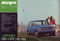 """Рекламный буклет """"Советские автомобили"""" / DjVu / 1979"""