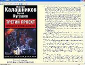 Биография и сборник произведений: Максим Калашников (1993-2011) FB2