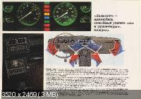 В/О Автоэкспорт - Автомобиль ВАЗ-2107 / DjVu / 1985