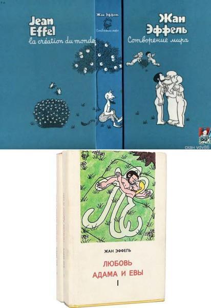 Жан Эффель в 4 томах