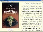 Биография и сборник произведений: Брайан Ламли (Brian Lumley) (1984-2011) FB2