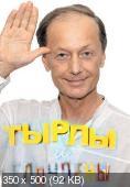 Михаил Задорнов - Тырлы и глоупены [2011, Юмор, MP3]
