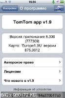 TomTom Europe 875.3612 1.9 ��� ������ �� �����
