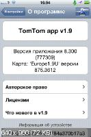 TomTom Europe 875.3612 1.9 Вся Европа до Урала
