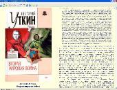 Биография и сборник произведений: Анатолий Уткин (1989-2011) FB2