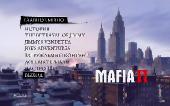 Mafia 2 Update 5 + 8 DLC RePack Element Arts