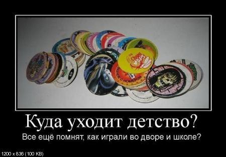 Демотиваторы - наше детство... (Ноябрь 2011)