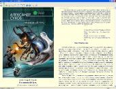 Биография и сборник произведений: Александр Сухов (2007-2011) FB2