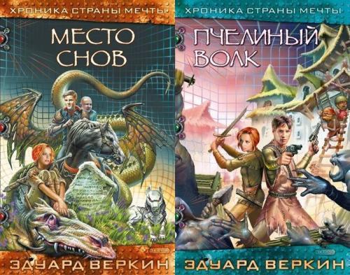Хроника Страны Мечты в 4 томах