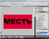 Красивые надписи в Adobe Photoshop CS4 (2011)