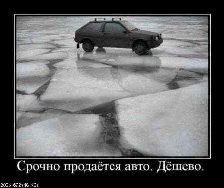 """Демотиваторы """"Машины и Дороги"""""""