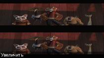 Кунг-фу Панда в 3Д / Kung Fu Panda 3D  Вертикальная анаморфная