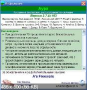 Aura 2.7.4t.163 Full Portable