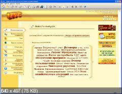 Диск 1С:ИТС Бюджет ПРОФ (Декабрь 2011)