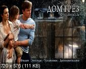 Дом грёз / Dream House (2011) DVDRip