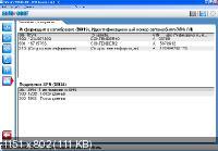 AUTOCOM Trucks 2.11.1 CDP Release 1 (15.12.11) Многоязычный язык