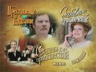 Не может быть (1975) DVD5