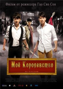 Моё королевство / My Kingdom (2011) BDRip 720p