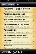 Мифы о здоровье v1.0 [iPhone/iPod Touch]