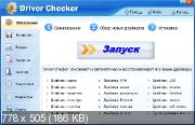 Driver Checker v2.7.5 Datecode 24.12.2011 Rus Portable