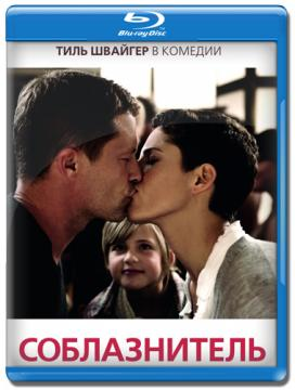 Соблазнитель / Kokowaah (2011) Blu-ray Disc 1080p