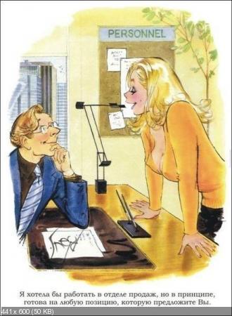 Комиксы для совершеннолетних (52 комикса)