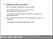 Секреты создания прибыльной контекстной рекламы на Яндексе. Основы Веб Аналитики Видеокурс (2011)