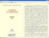 Биография и сборник произведений: Андрей Платонов (1899-1951) FB2