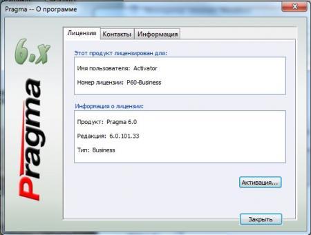Pragma [ v.6.0.101.33, Business + Cловари, v.6.0.100.16, 2011, RUS, x86 – 64 ]