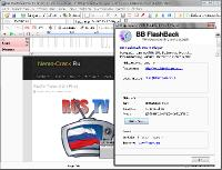 BB FlashBack Pro 3.2.2
