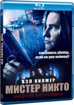 Мистер Никто / The Traveler (2010) BDRip 1080p