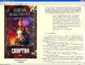 Биография и сборник произведений: Андрей Валентинов (1995-2012) FB2